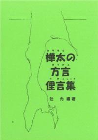 樺太の方言・俚言集