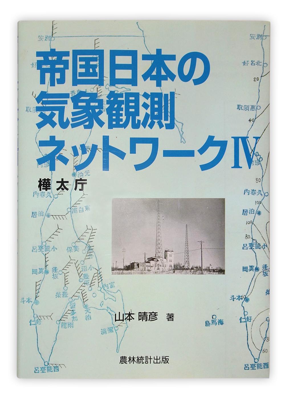 「帝国日本の気象観測ネットワーク IV」- 樺太庁