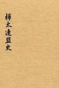 樺太連盟史