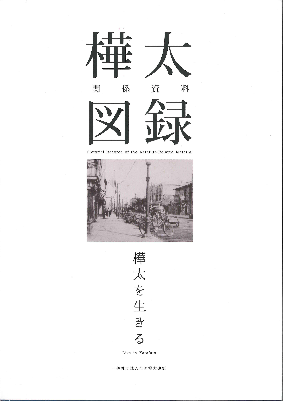 「樺太関係資料図録 - 樺太を生きる」